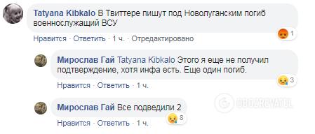 """""""Росія посилює обстріли!"""" На Донбасі трапилася нова трагедія із ЗСУ"""