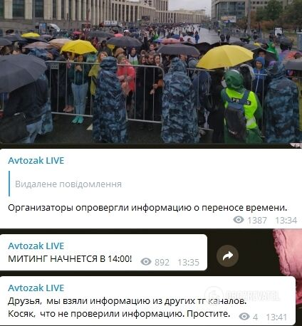 Масштабний мітинг у Москві: всі подробиці