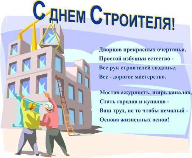 Надписи открытки, строитель открытки