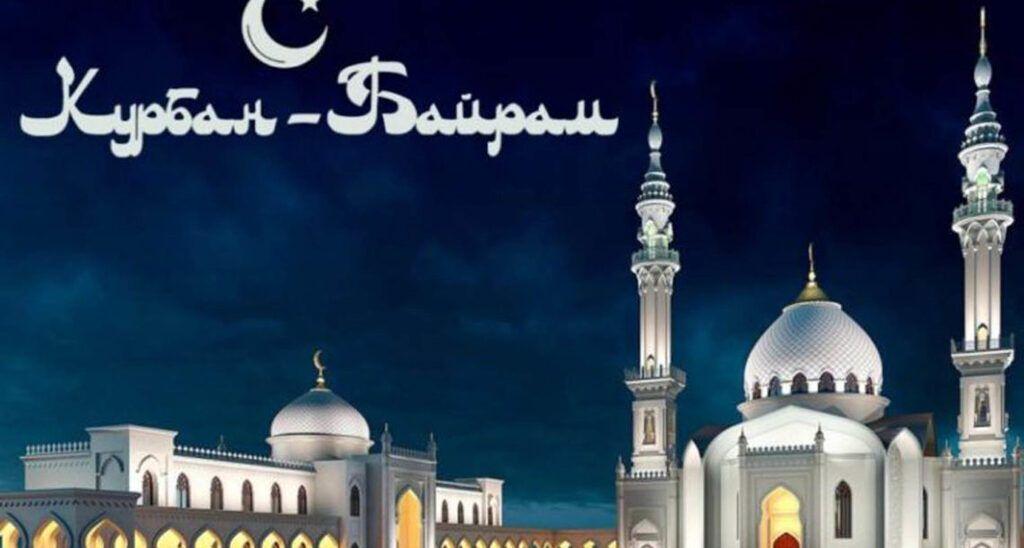 Как отмечают Курбан-байрам 2019: история мусульманского праздника