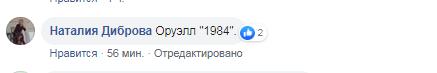 """""""Оруэлл, """"1984 год"""": в сети рассказали, как КремльТВ зомбирует россиян"""