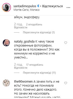 В сети раскритиковали обнаженное фото беременной Димопулос
