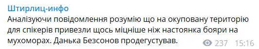 """""""Ми вже під Полтавою!"""" Терористи """"ДНР"""" замарили захопленням нових українських міст"""