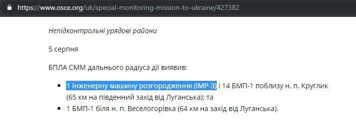 Звіт СММ ОБСЄ
