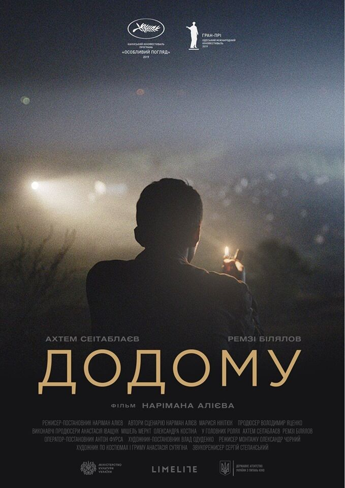 """Стало известно, какой фильм может представить Украину на """"Оскаре"""""""