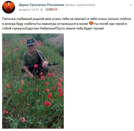 У мережі показали ліквідованого на Донбасі терориста