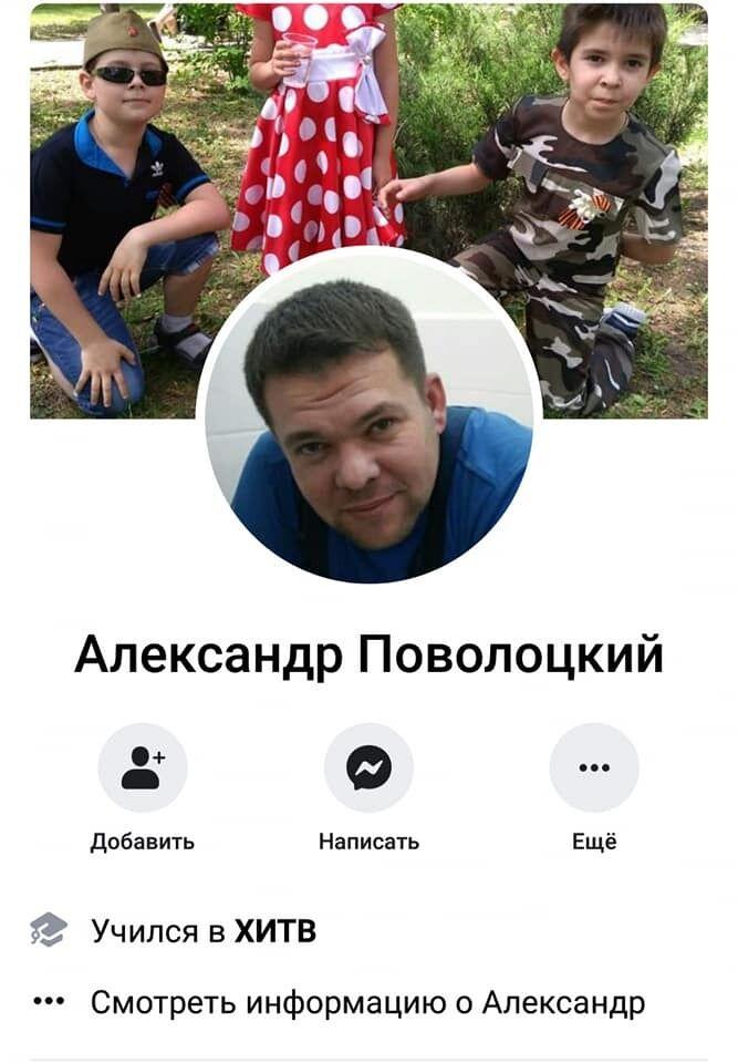 Олександр Поволоцький