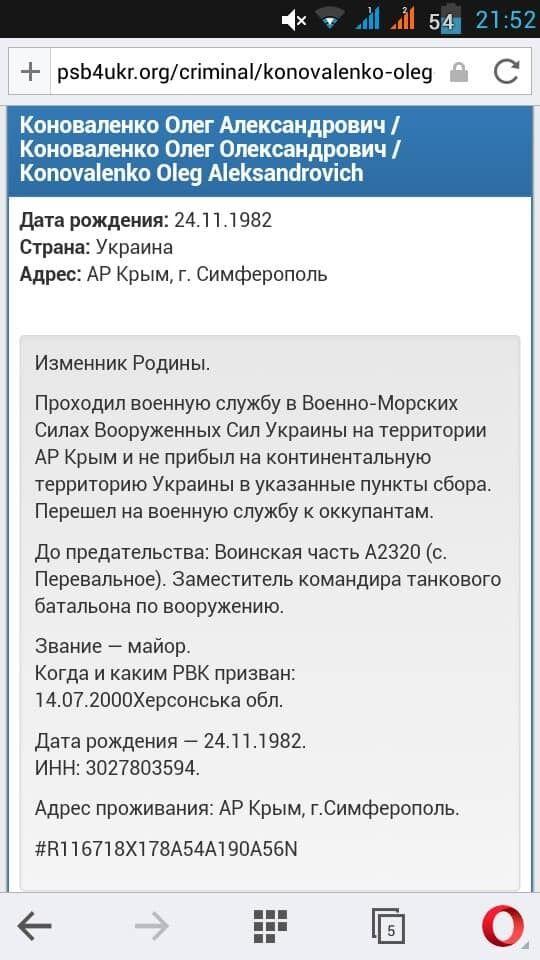 """Інформація про Коноваленка на """"Миротворці"""""""