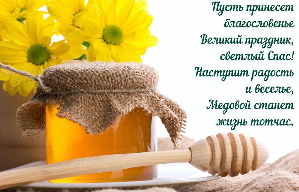 https://i.obozrevatel.com/gallery/2019/8/13/krasivye-otkrytki-kartinki-na-medovyy-spas-chast-1-aya-10.jpg