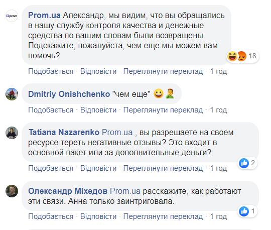 Реакция Prom.ua на жалобу на Facebook