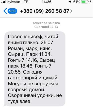 СМС с угрозами