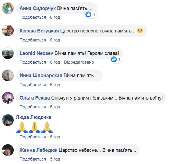 Загибель Дмитра Дашківці