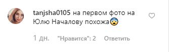 Хількевич вразила схожістю із Юлією Началова: фото