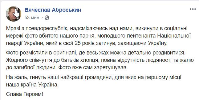 У мережу виклали понівечене тіло українського воїна