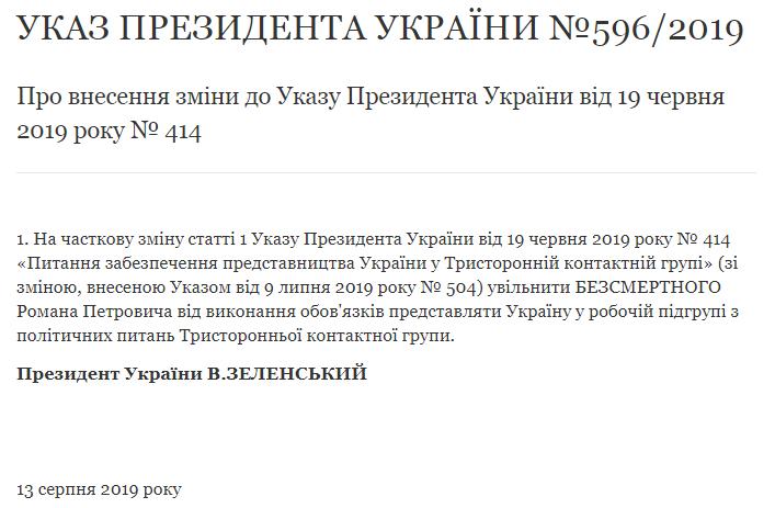 Зеленський раптово відсторонив Безсмертного від переговорів у Мінську