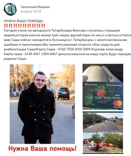 """""""Втратили синів"""": подробиці жахливої ДТП під Одесою"""