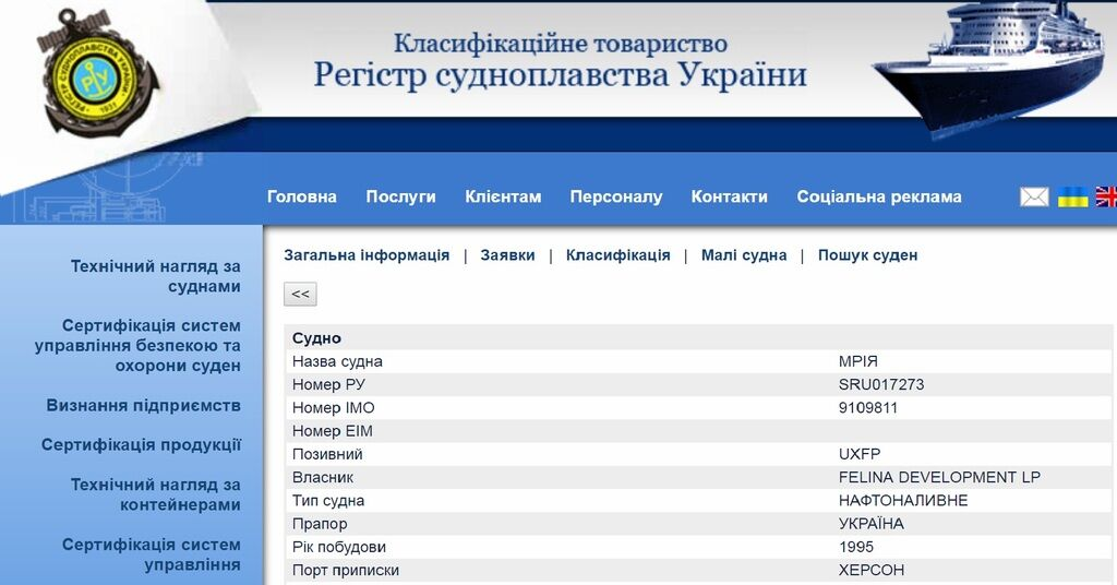 В регистре судоходства Украины указано, что Felina Development Lp – украинская компания