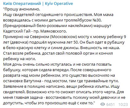 "Пост на Telegram-каналі ""Киев Оперативный"""