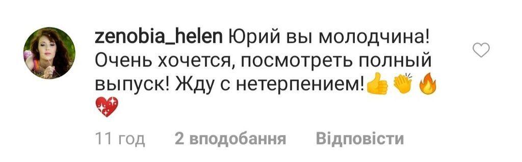 """Новий """"Зеленський"""" в """"Кварталі"""" посварив українців"""