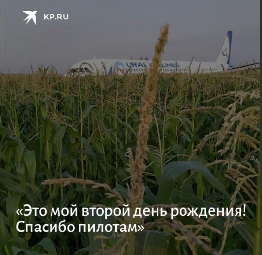 Літак А-321 рейсом Москва – Сімферополь здійснив аварійну посадку