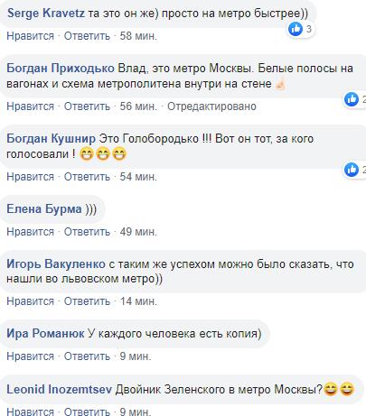 """Знайдено """"двійника"""" Зеленського: в мережі ажіотаж"""