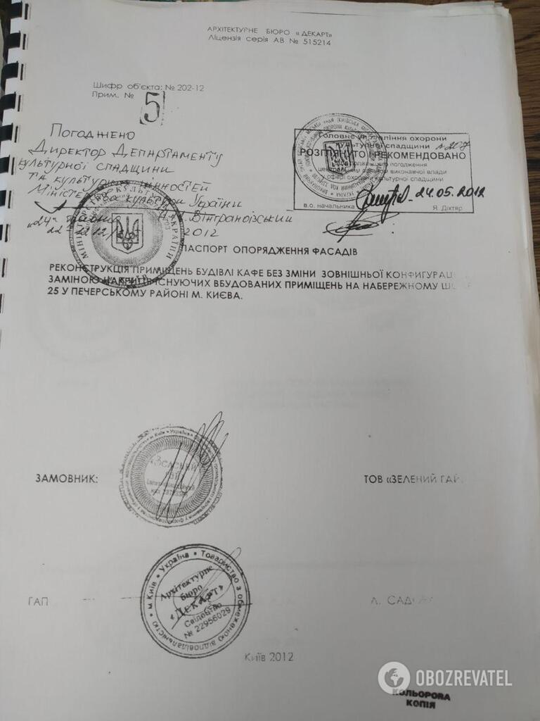 """З'явилися нові факти по """"фігуранту"""" в справі Гримчака"""