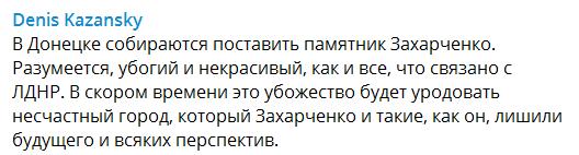 """Убогий пам'ятник Захарченку в """"ДНР"""" насмішив мережу"""