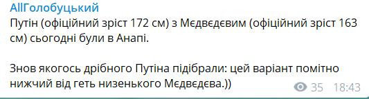Путіна викрили у використанні двійника: фотофакт