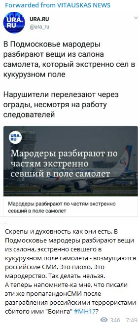 """Ось тобі й """"скрєпи"""": росіяни зганьбилися мародерством на місці катастрофи літака"""