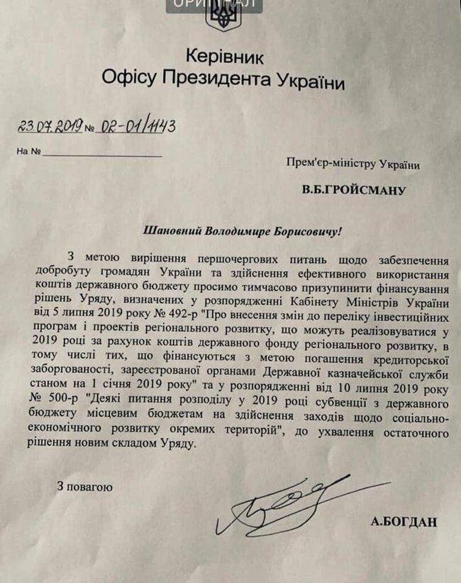 """""""Не имеете права!"""" Нардеп из партии Зеленского ополчилась против Богдана"""