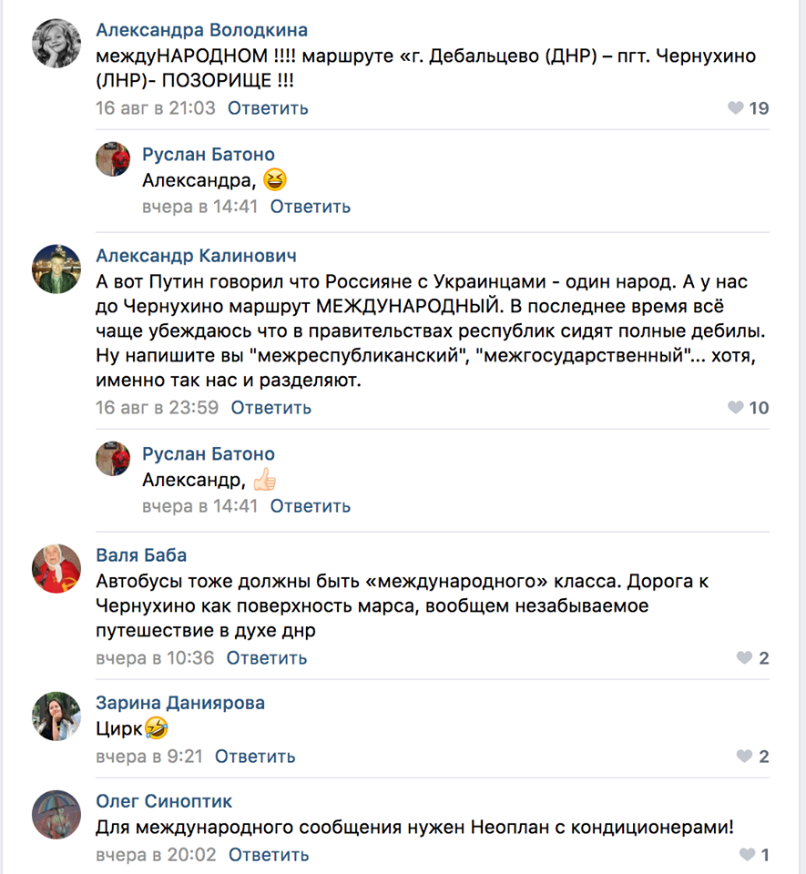 """Жителей Донбасса взбесил """"прорыв"""" от """"Л/ДНР"""""""