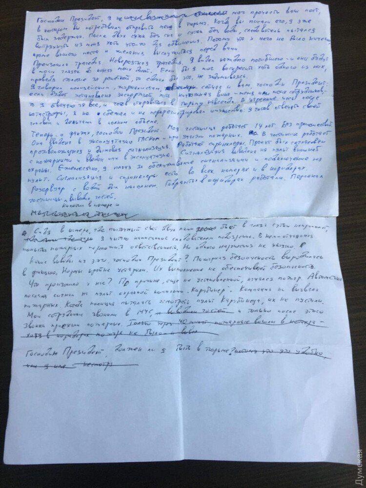 Лист Чорного Зеленському