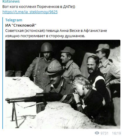 Пореченков на Донбасі: в мережу потрапило показове фото