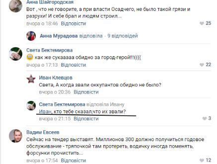 Скріншот коментарів обурених користувачів