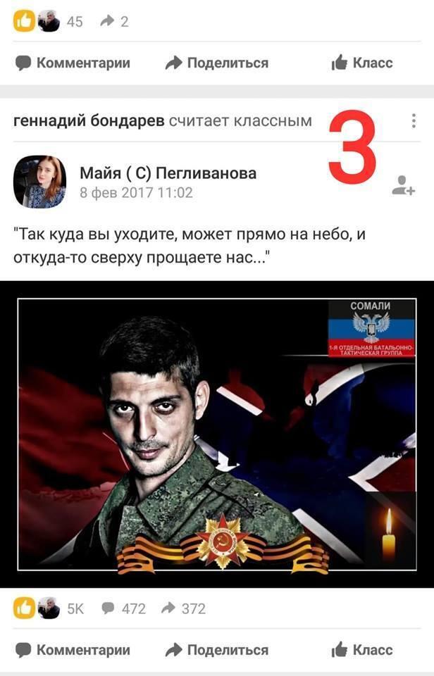 """Бондарев скорбит по ликвидированному """"Гиви"""""""