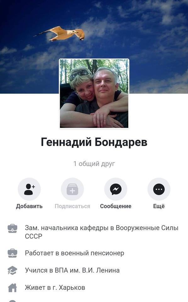 Страница Бондарева в Facebook