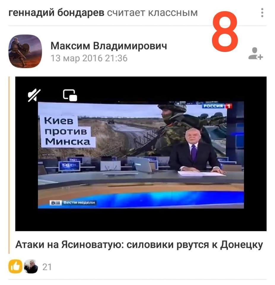 Пророссийские посты Бондарева