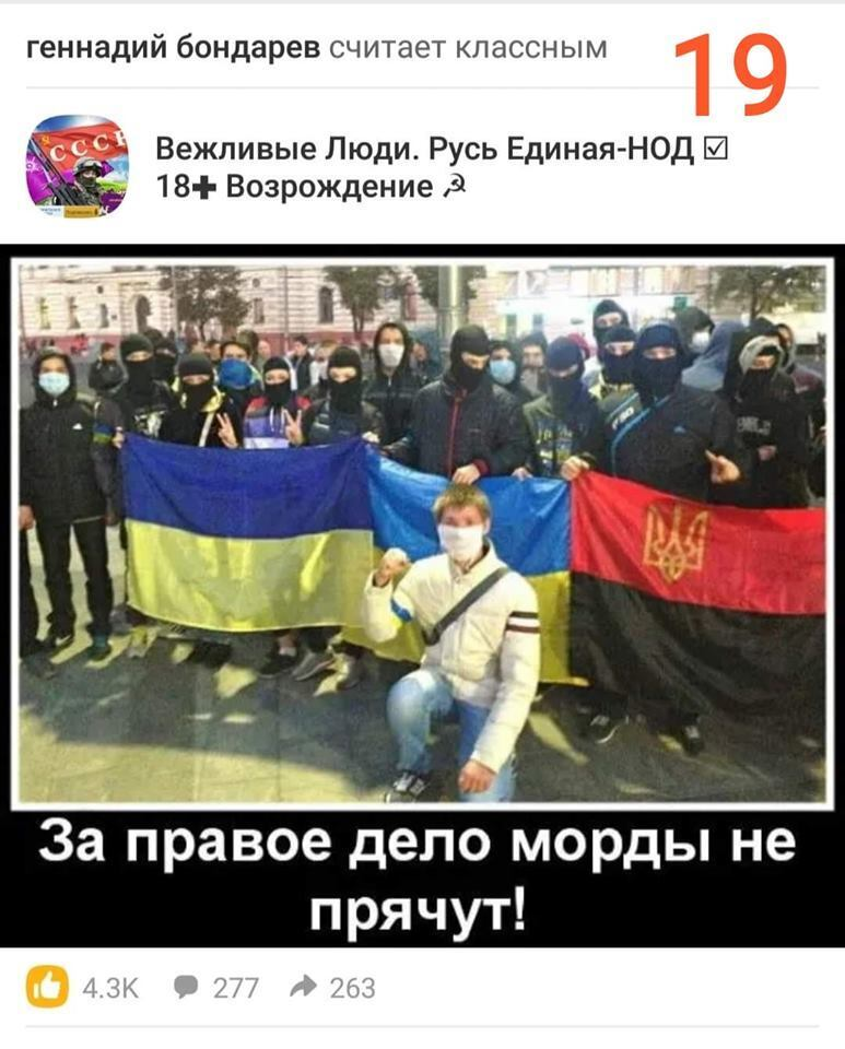 Бондарев демонстрирует в сети украинофобию