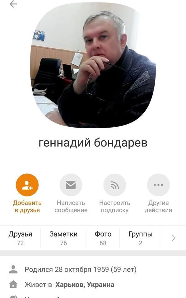 """Страница Бондарева в """"Одноклассниках"""""""
