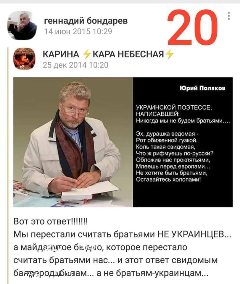 Пропаганда Кремля на странице Бондарева