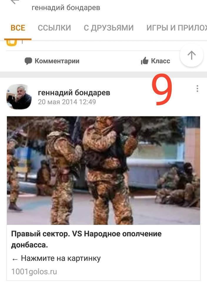 Бондарев звеличує російських окупантів