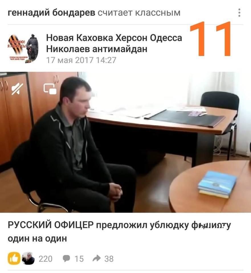 Антиукраинские посты преподавателя ХИТВ