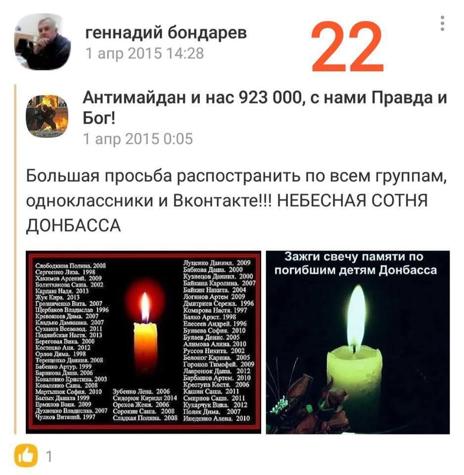 В соцсетях Бондарев прославляет террористов
