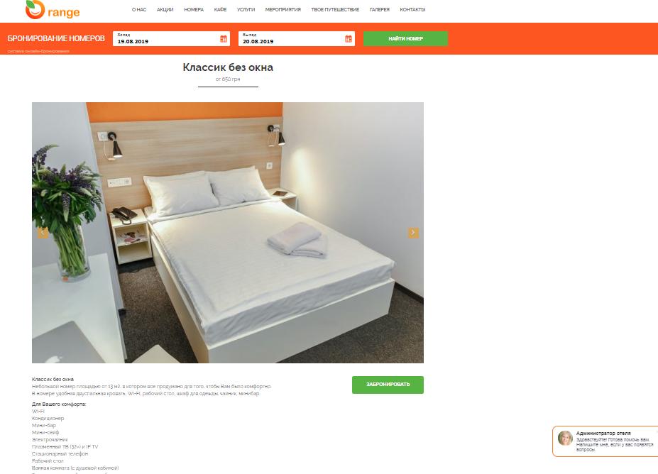 Готель Orange в Одесі пропонує номери без вікон