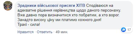 """У Харкові пообіцяли покарати фаната """"русского міра"""""""