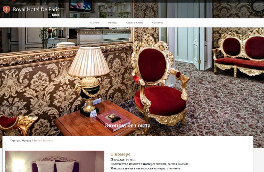 Бутік-готель Royal Hotel de Paris в центрі столиці теж пропонує оселитися в номерах без вікон