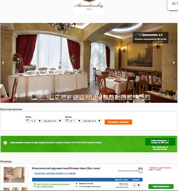 """Готель """"Олександрівська"""" в Одесі має номери без вікон"""