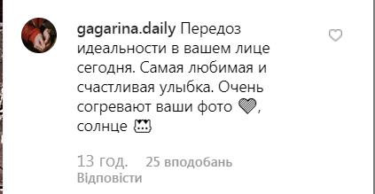 Поліна Гагаріна вразила мережу пікантним фото