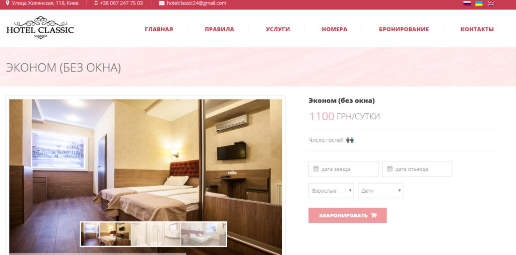 Hotel classic в столиці на вул. Жилянській також має номери без вікон