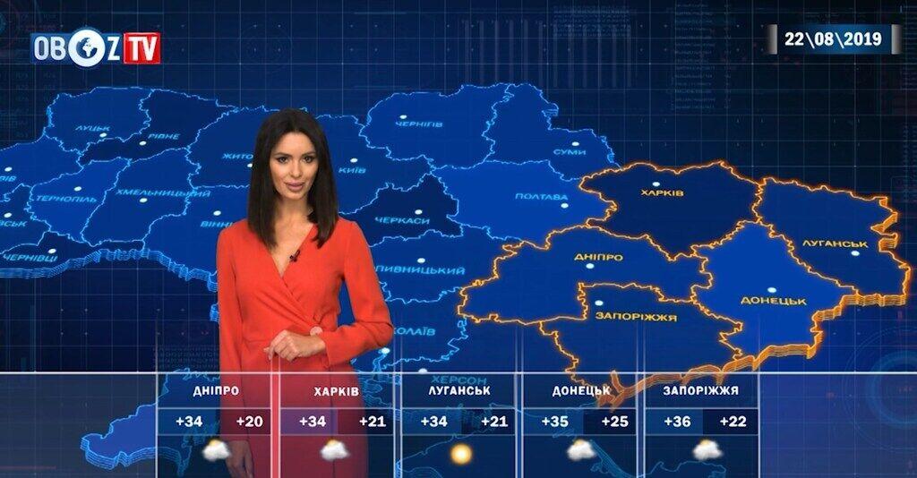 Де в Україні посвіжішає: прогноз погоди на 22 серпня від ObozTV